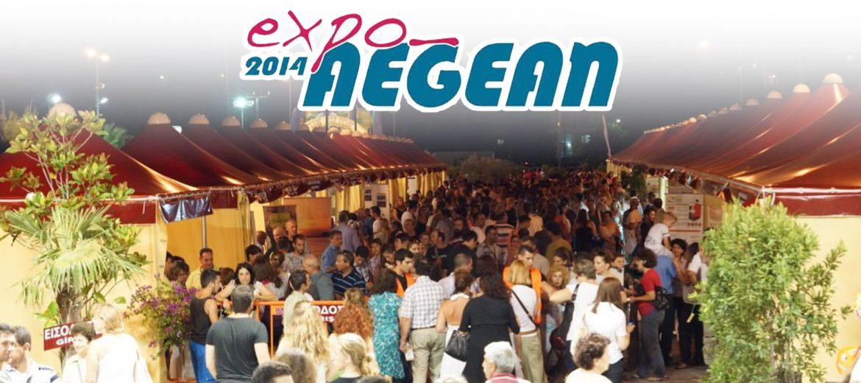 """Η Περιφέρεια στην """"expo AEGEAN 2014"""""""