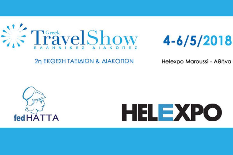 Τουριστική έκθεση Greek Travel Show 2018!
