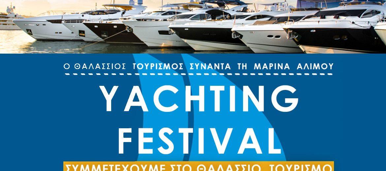 Συμμετοχή της Λέσβου στο Yachting Festival!